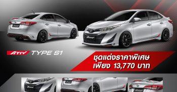 Ativ Type S