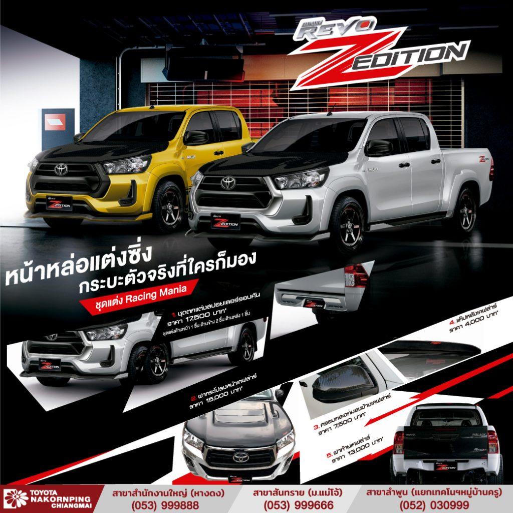 Z Edition