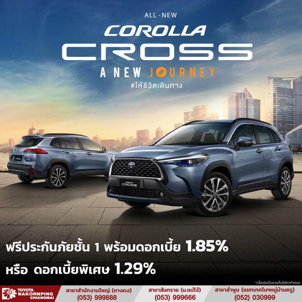 CorollaCross